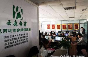 """""""双11""""经济观察:点燃电商""""新引擎""""潍城助推企业转型升"""