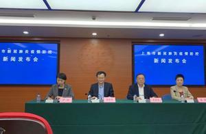 上海通报新增1例本土病例