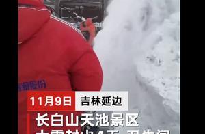 长白山天池大雪封厕所,雪墙最深处约有2米!广东网友:还在穿短袖