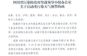成都启动重污染天气黄色预警,机动车限行措施11日零时起执行