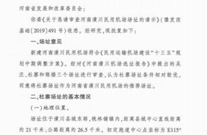 权威发布!河南多名干部涉嫌违纪违法,被立案审查调查;这里全员核酸检测丨大河早新闻(语音版)