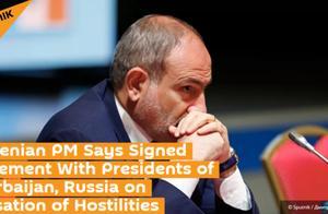 亚美尼亚:已与阿塞拜疆、俄罗斯共同签署停战声明