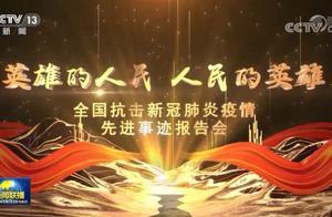全国抗击新冠肺炎疫情先进事迹报告团宣传启动
