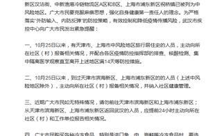 武汉市疾控中心提醒:有天津市、上海市中风险地区旅行居住史的人员需集中隔离医学观察14天