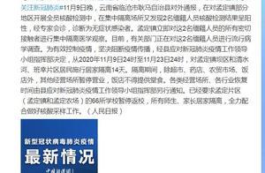 云南孟定镇3片区居民居家隔离14天
