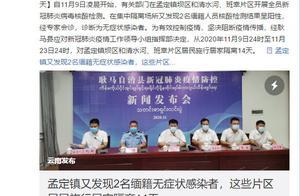 云南孟定镇又发现2名缅籍无症状感染者 孟定片区66所学校暂停返校
