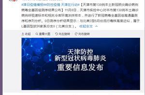 关注 || 上海、天津所属三区域调整为中风险地区!数百人被隔离观察