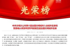 喜讯!福建4地入选第六届全国文明城市