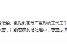 """乐华娱乐回应门口被喷漆写""""拆""""字,目前已报警"""
