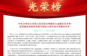 第六届全国文明城市名单出炉!江苏12地入选,8地通报表扬