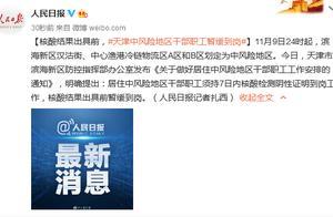 核酸结果出具前,天津中风险地区干部职工暂缓到岗