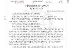 铁了心整治的阿里,流水的多个总裁:原优酷总裁杨伟东受贿800多万判刑7年
