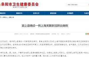 安徽阜阳新增1例确诊病例 系上海确诊病例密接者