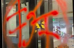 乐华娱乐回应被泼红漆:强烈谴责此行为 已报警
