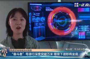 """10909米!中国""""奋斗者号""""坐底马里亚纳海沟,听82岁三潜南海的传奇院士解析"""