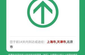 官方回应上海行程卡变红:仅作出行提示不关联健康状况