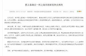 安徽新增1例本土确诊 | 天津南开区3份弱阳性样本复核为阴性