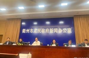 浙江衢州一工厂火灾后疏散9500余人,成立事故调查组