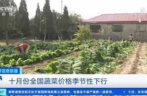 月度经济观察|10月份全国蔬菜价格季节性下行 秋冬蔬菜供应整体充足