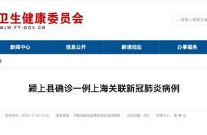 安徽新增1例,系上海确诊密接!天津新增病例病毒溯源结果公布!世卫组织最新判断