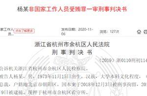 优酷原总裁杨伟东受贿855万余元,被判处有期徒刑7年