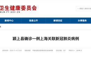 警惕!安徽新增1例本土确诊,系上海确诊密接,行动轨迹公布