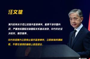 美方因香港国安法追加制裁4名中国官员,汪文斌:敦促美方立即撤销所谓制裁