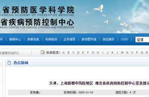 刚刚,湖北省疾控中心发布紧急提示