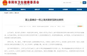 安徽阜阳新增1例确诊,详情公布