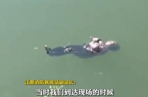 八旬老人落河仰面漂浮教科书式自救 经救治已转危为安