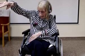 擦不去的记忆!患阿尔茨海默症的奶奶轮椅上舞天鹅湖