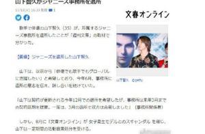 山下智久已于10月底退出杰尼斯事务所,将参演好莱坞电视剧