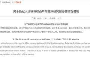 巴西暂停中国新冠疫苗试验,外交部回应