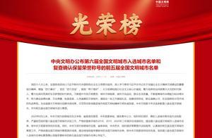 热烈祝贺!全国文明城市名单出炉,陕西7地上榜!