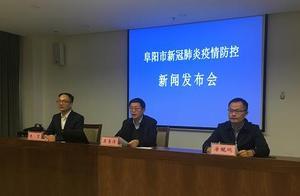 安徽阜阳确诊1例上海关联新冠肺炎病例,详情公布