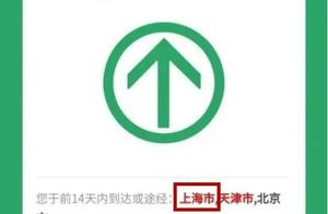 上海人的行程卡全变红了?出行怎么办?记者打了几十个电话,帮大家搞清楚了