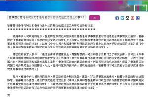 港府:暂停履行香港与荷兰和香港与爱尔兰移交逃犯协定及刑事司法协助协定
