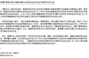 香港暂停履行与荷兰、爱尔兰的移交逃犯协定等