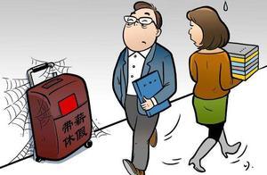 深圳立法强制休假!用法治保障打工人的休息权