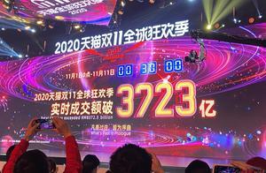 天猫双11狂欢季成交额破3723亿元