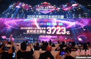 """天猫双11变""""双节棍""""实时交易已突破3723亿元"""