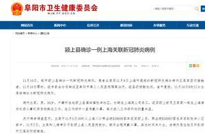 安徽阜阳颍上县确诊一例上海关联新冠肺炎病例