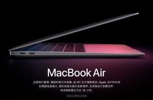 """秋天的第3场发布会!苹果发布新款Macbook:自研芯片""""M1""""亮相,起售价7999元"""