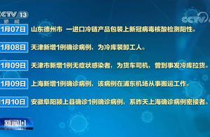 """天津近期本土病例溯源:目前证据指向感染途径系""""由物到人"""""""