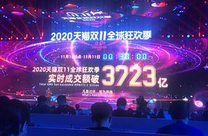 截至11月11日零时30分 2020年天猫双11成交额破3723亿