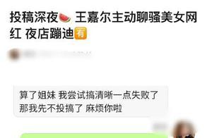 """曝王嘉尔主动""""聊骚""""美女网红 还带其去夜店蹦迪"""