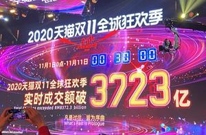 """破3723亿!承包整个热搜!陕西人""""剁""""到上榜全国,最爱买……"""