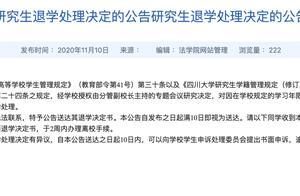川大法学院清退28名研究生
