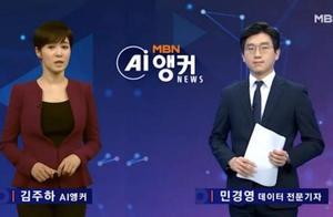 以假乱真!韩国推出首位AI主播 可24小时工作(图)
