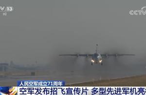 """人民空军成立71周年丨向""""空天一体 攻防兼备""""战略军种迈进"""